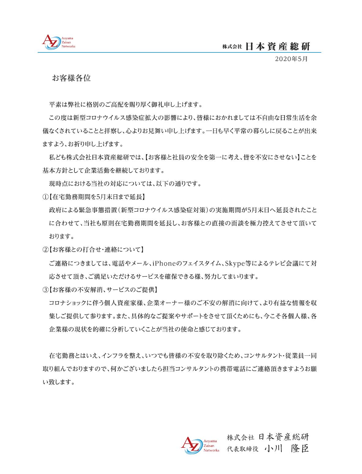 ★第二弾 挨拶状 HP用JPG(修正版).png