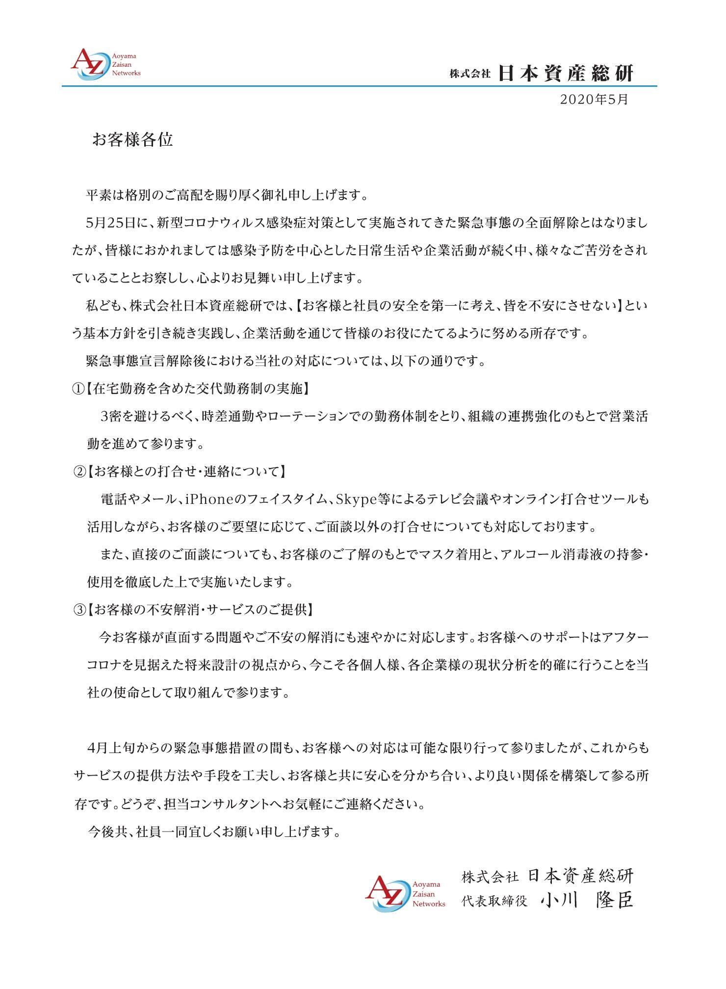 コロナ挨拶状第3弾 HP用JPG.jpg