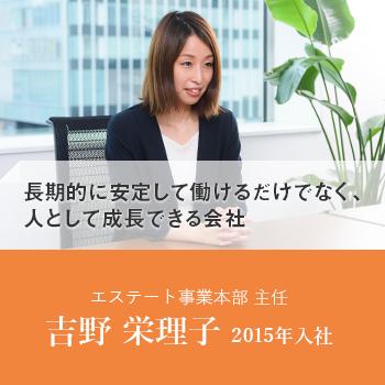 エステート事業本部 主任 吉野 栄理子