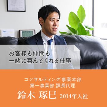 コンサルティング事業本部 第一事業部主任 鈴木 琢巳