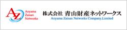 株式会社 青山財産ネットワークス
