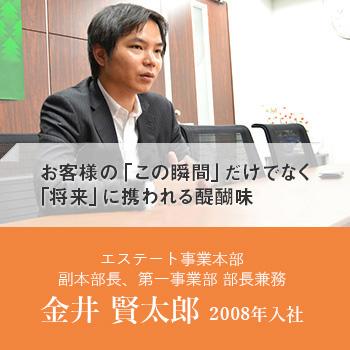 エステート事業本部 副部長 金井 賢太郎
