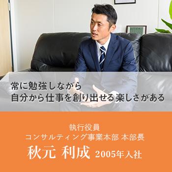 執行役員/コンサルティング事業本部 副本部長 秋元 利成